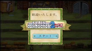 トレインコンダクター2USA1.PNG